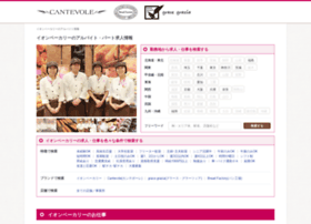 Aeon-bakery-recruit.jp thumbnail