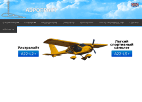 Aeroprakt.kiev.ua thumbnail