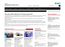 Aferistamnet.ru thumbnail