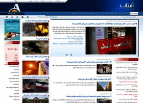 Aftabnews.ir thumbnail
