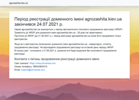 Agrozashita.kiev.ua thumbnail