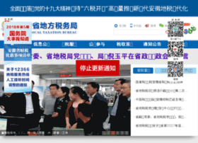 Ah-l-tax.gov.cn thumbnail