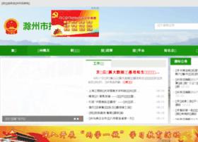 Ahczzs.gov.cn thumbnail