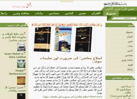 Ahlehaq.org thumbnail