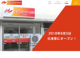 Aiai-pharmacy.jp thumbnail