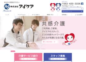 Aicare.co.jp thumbnail