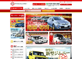 Ainet-kansai.jp thumbnail