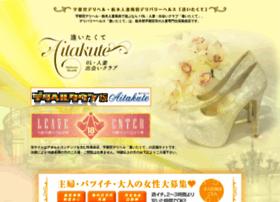 Aitakute.jp thumbnail