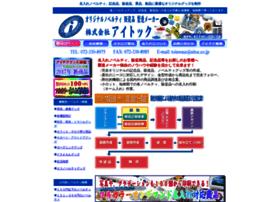 Aitoc.co.jp thumbnail