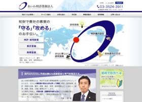 Aiwa-patent.jp thumbnail