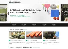 Aizugomu.jp thumbnail