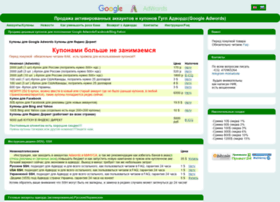 Ak-adwords.ru thumbnail