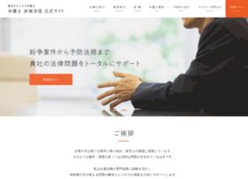 Akatsuka-law.jp thumbnail