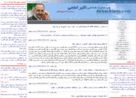 Akbaralami.net thumbnail