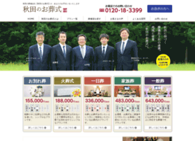Akita-sougi.jp thumbnail
