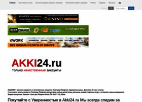 Akki24.ru thumbnail
