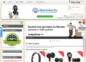 Akustichno.ru thumbnail
