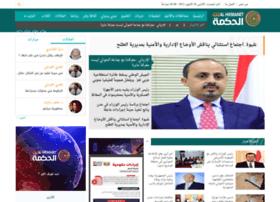 Al-hekmah.net thumbnail