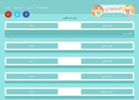 Al-s3odi.net thumbnail