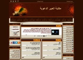 Al3beer.org thumbnail