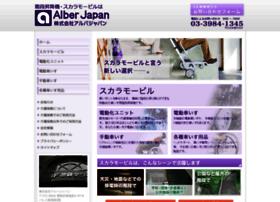 Alber.jp thumbnail