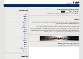 Alburaq.net thumbnail