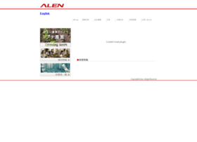 Alen.jp thumbnail
