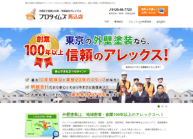 Alex-toso.jp thumbnail
