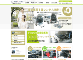 Alexauto.co.jp thumbnail