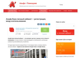 Alfa-cabinet.ru thumbnail