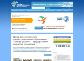 Alfa-dialog.ru thumbnail