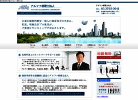 Alfa-tax.jp thumbnail