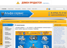 Alfaservistmb.ru thumbnail