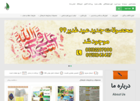 Alghadir110.ir thumbnail