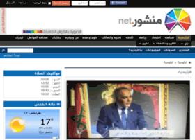 Alhandasa.net thumbnail