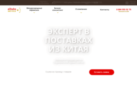 Alibaba-service.ru thumbnail