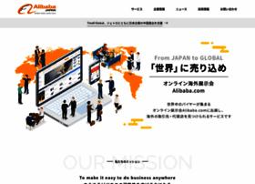Alibaba.co.jp thumbnail