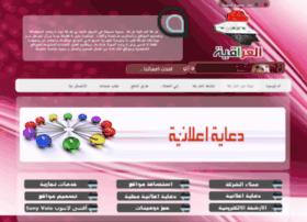 Aliraqia-host.net thumbnail