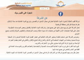 Alkibab.com thumbnail
