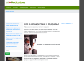 All-medications.ru thumbnail