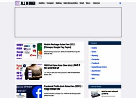 Allinhindi.co.in thumbnail