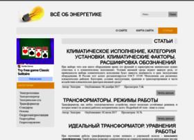 Allofenergy.ru thumbnail