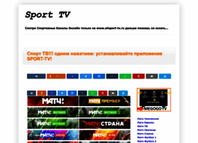 Allsport-tv.ru thumbnail