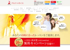 Alpha-voice.co.jp thumbnail