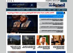 Alsahwa-yemen.net thumbnail