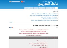 Alshorbagy.net thumbnail