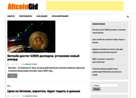 Altcoingid.ru thumbnail