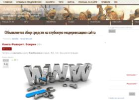 Alternathistory.org.ua thumbnail