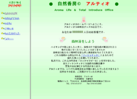 Altio.co.jp thumbnail