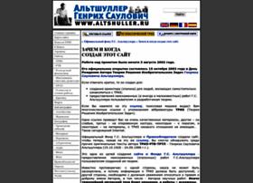 Altshuller.ru thumbnail